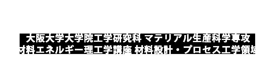 大阪大学大学院工学研究科マテリアル生産科学専攻材料エネルギー理工学講座材料設計・プロセス工学領域