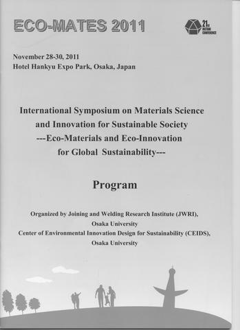 2011-11 EcoMate 表紙.jpg