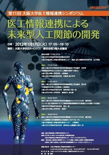 第11回大阪大学シンポジウムA2_a111212.jpg