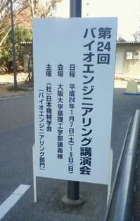 2012-1-8 バイオエンジニアリング講演会.jpg