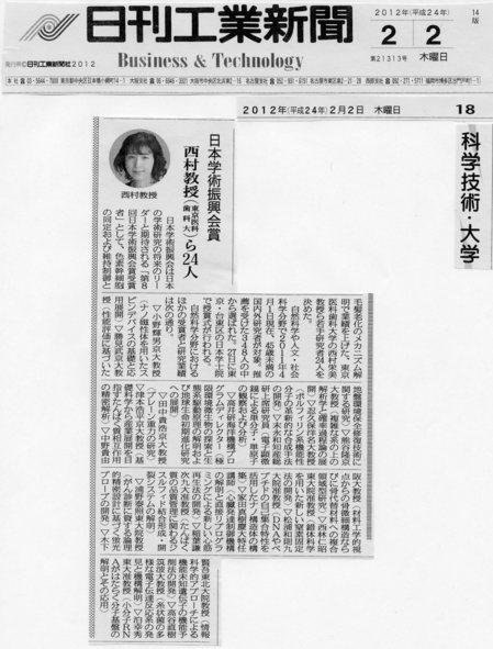 日刊工業新聞2012-2-2-ver2.jpg