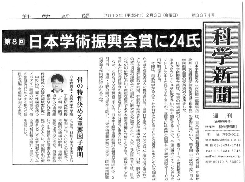 20120203 科学新聞 new.jpg