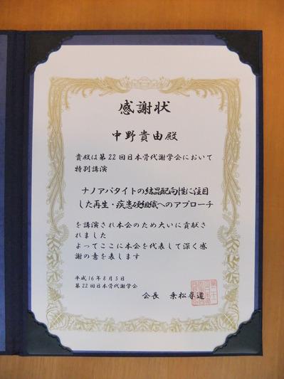 2004-8-5日本骨代謝学会感謝状.JPG