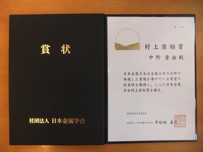 2005-9-28第2回村上奨励賞賞状.JPG