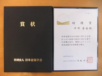2007-3-27日本金属学会功績賞(賞状).JPG