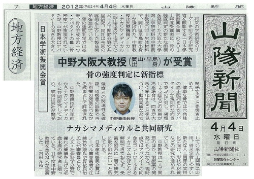 20120404-山陽新聞記事 - コピー.jpgのサムネイル画像のサムネイル画像のサムネイル画像