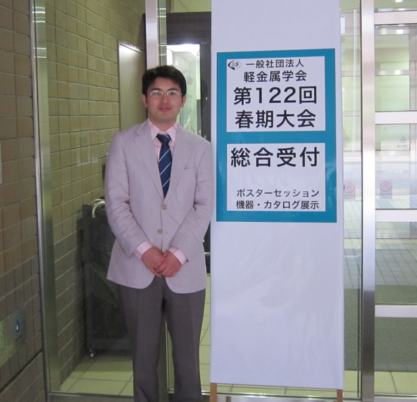 軽金属学会20120519.JPG