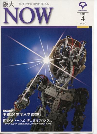 阪大NOW201204表紙.jpg