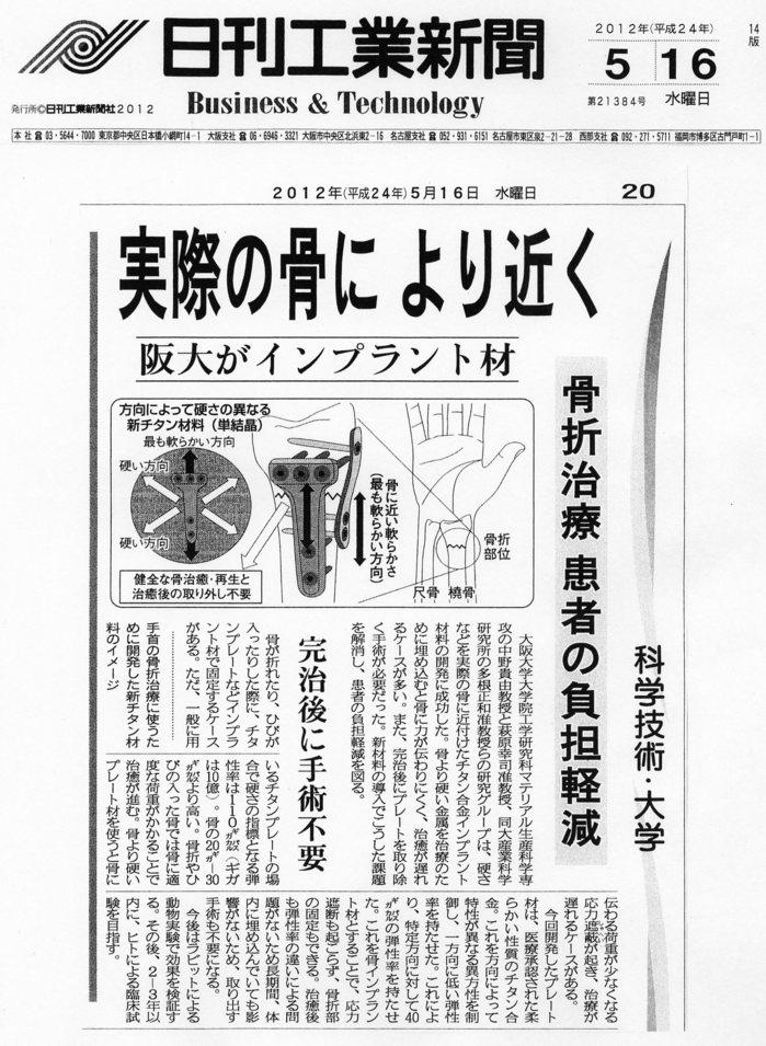 2012-05-16日刊工業新聞.jpg
