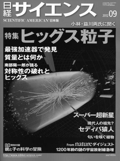 日経サイエンス1.jpgのサムネイル画像
