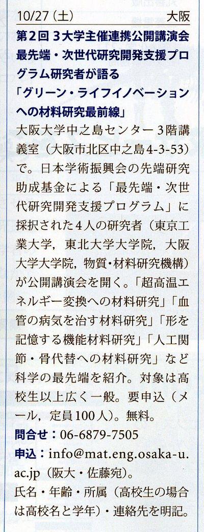 日経サイエンス2.jpgのサムネイル画像