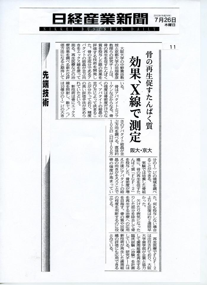 日経産業新聞 20120726-3.jpgのサムネイル画像