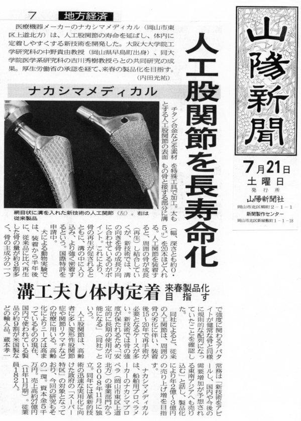2012-7-21-山陽新聞グレースケール.jpgのサムネイル画像