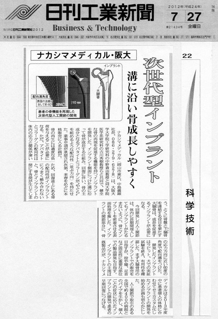 2012-7-27日刊工業新聞2.jpgのサムネイル画像