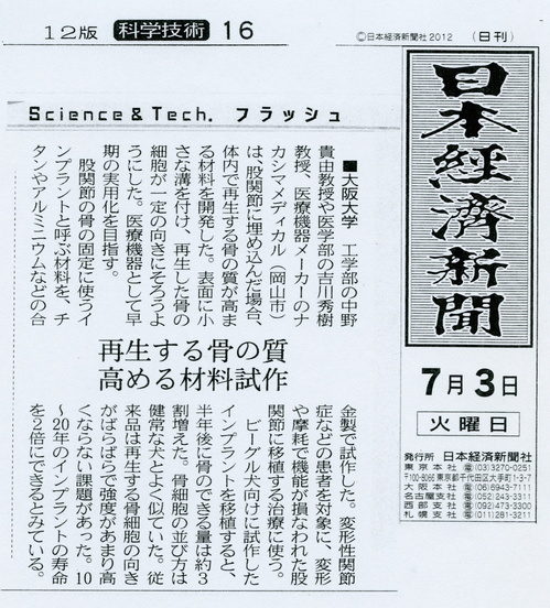 20120703 日本経済新聞.jpgのサムネイル画像