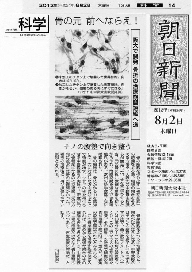 2012-8-12朝日新聞2.jpg