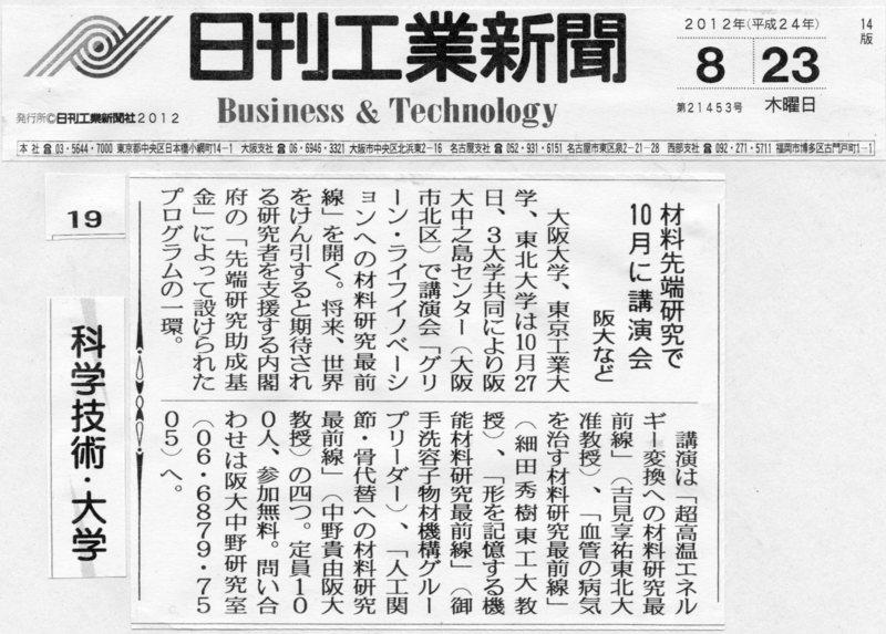 2012-8-23日刊工業新聞公開講演会.jpgのサムネイル画像