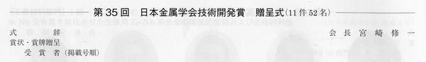 第35回技術開発賞表題.jpg
