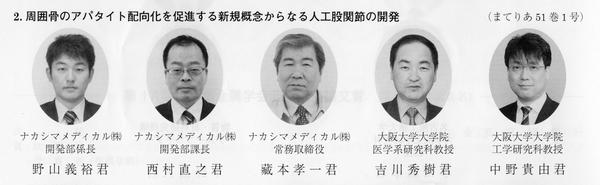 第35回技術開発賞.jpg