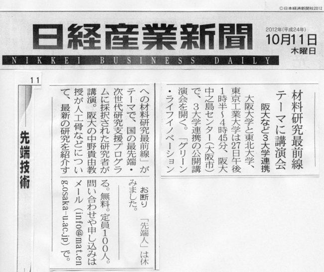 2012-10-11日経産業新聞.jpg
