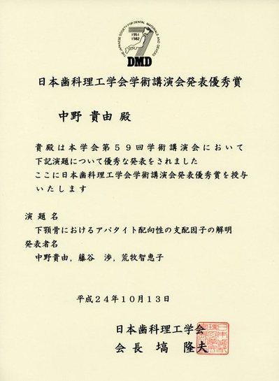 2012-10-14日本歯科理工学会学術講演会発表優秀賞.jpgのサムネイル画像