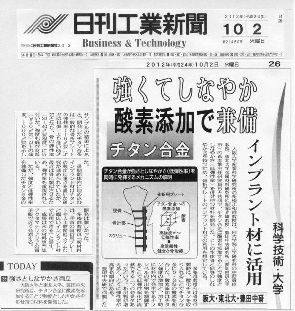 2012-10-2日刊工業新聞2.jpgのサムネイル画像