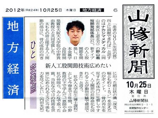 20121025-山陽新聞野山さん.jpgのサムネイル画像