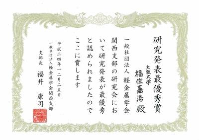 福住 賞状.jpgのサムネイル画像