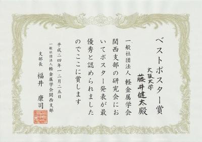 藤井 賞状.jpgのサムネイル画像