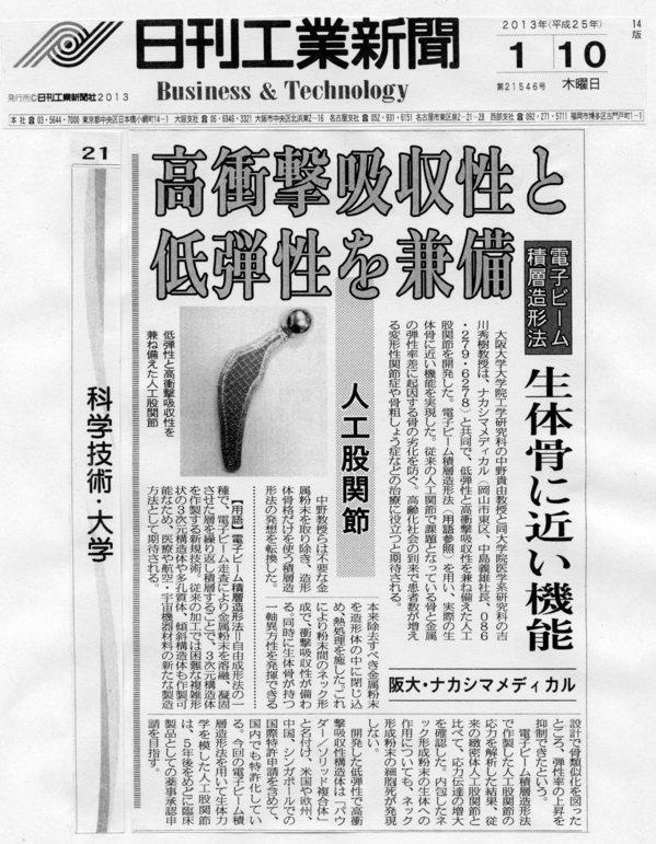 2013-1-10日刊工業新聞.jpgのサムネイル画像