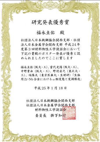 ポスター賞 福永20130118(日本鉄鋼協会材料物性工学談話会).png