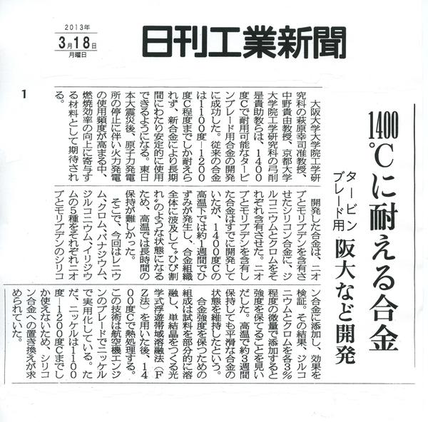日刊工業新聞20130318.jpgのサムネイル画像