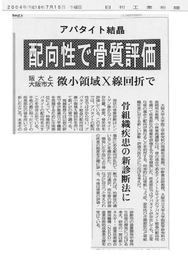 2004-7-15配向診断日刊工業新聞2.jpg