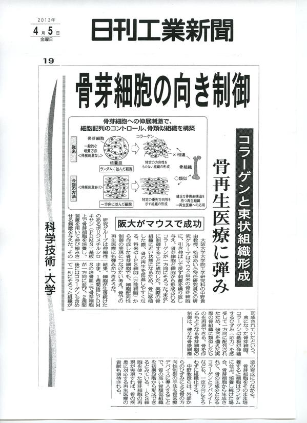 日刊工業新聞20130405.jpgのサムネイル画像