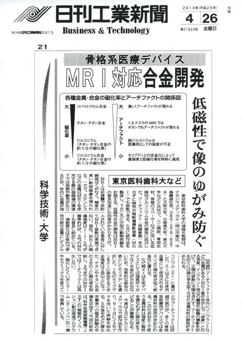 日刊工業新聞20130426.jpg