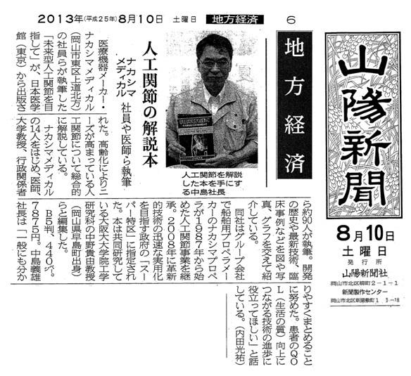 2013-8-10 山陽新聞.jpg