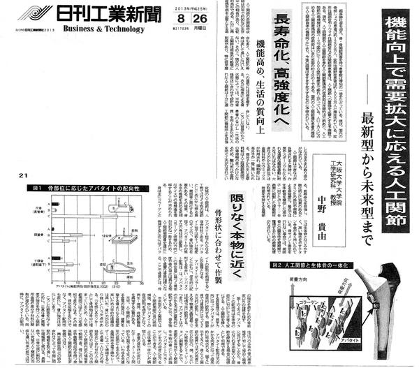 20130826 日刊工業新聞_01.jpgのサムネイル画像