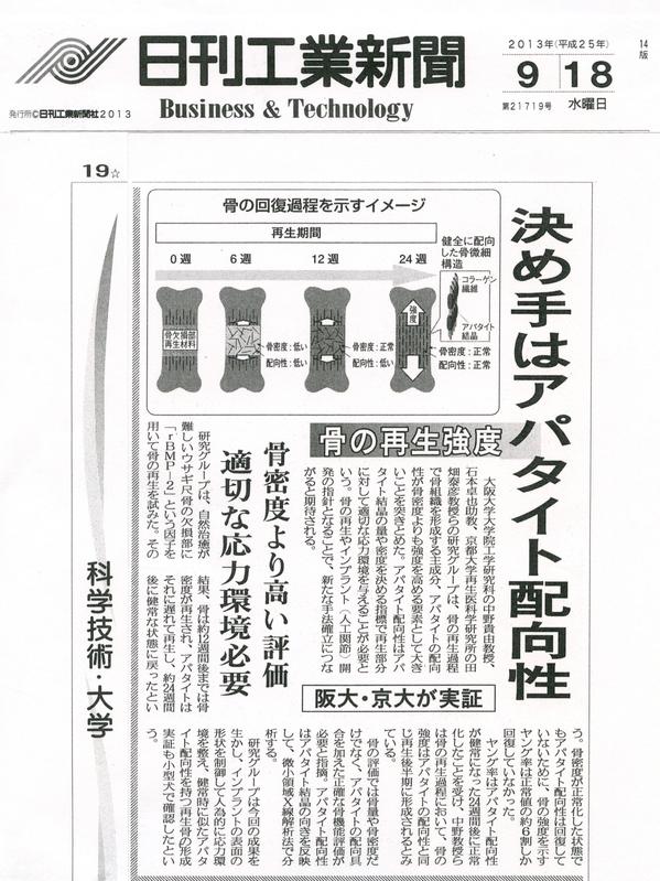 日刊工業新聞20180918.jpg