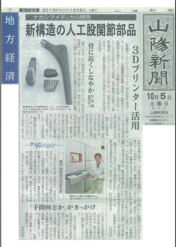 山陽新聞20131005.jpgのサムネイル画像