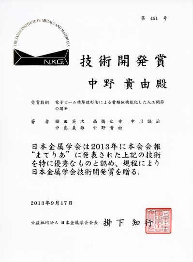賞状 技術開発賞20130917.jpgのサムネイル画像