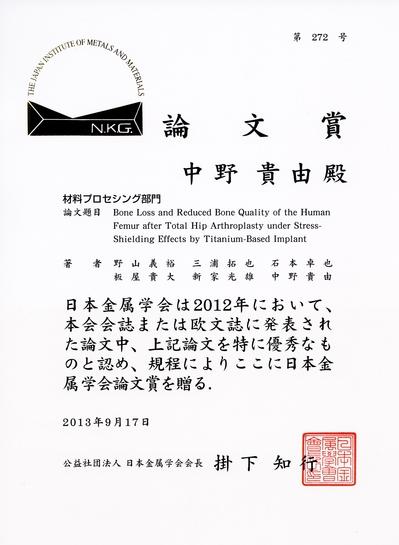 賞状 論文賞20130917.jpgのサムネイル画像