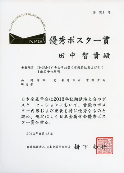 2013秋田中君優秀ポスター賞.jpgのサムネイル画像