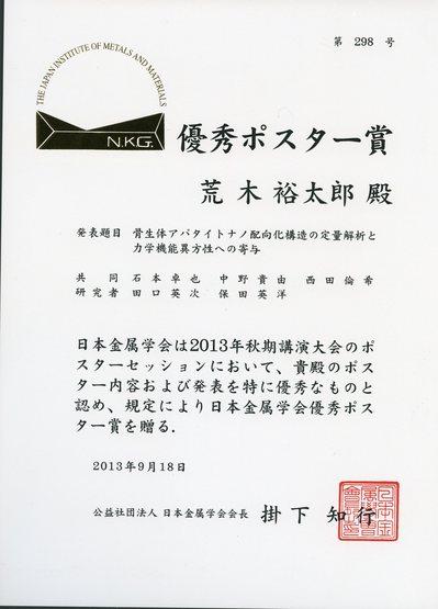2013秋荒木君優秀ポスター賞.jpgのサムネイル画像