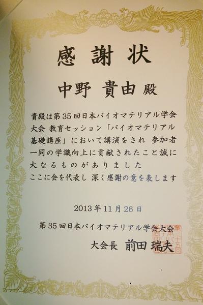 感謝状 バイオマテリアル学会20131126.jpg