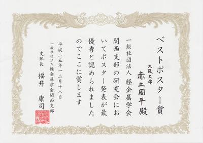軽金賞状 赤土.jpg