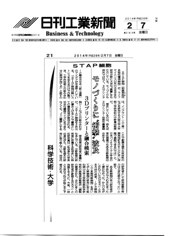 日刊工業新聞 20140207.jpgのサムネイル画像
