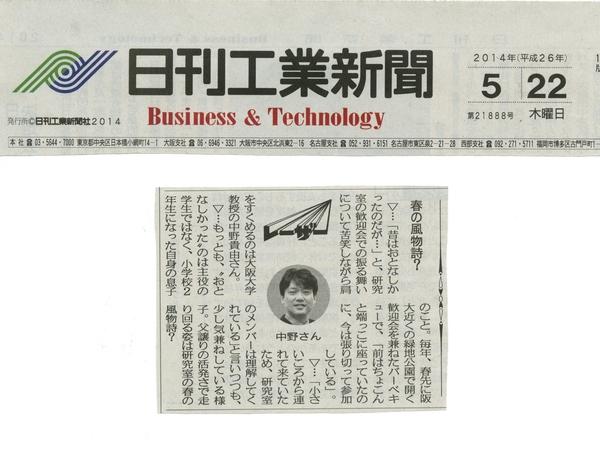 中野コラム20140522.jpg