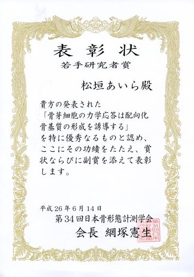 松垣先生 骨形態計測学会.jpg