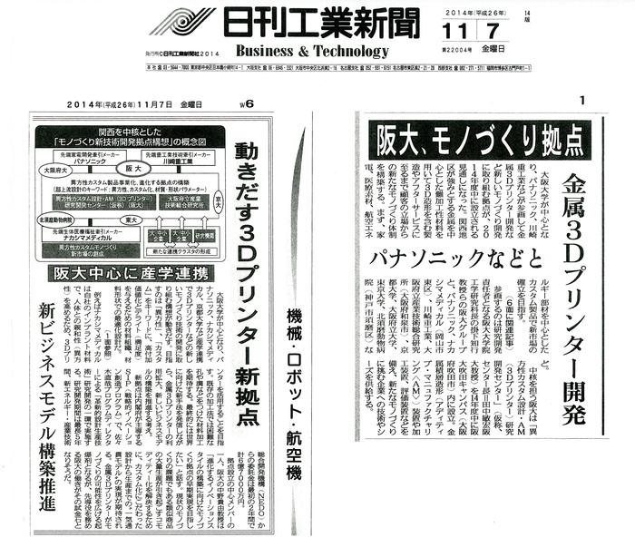 日刊工業新聞最新20141107 - コピー.jpgのサムネイル画像