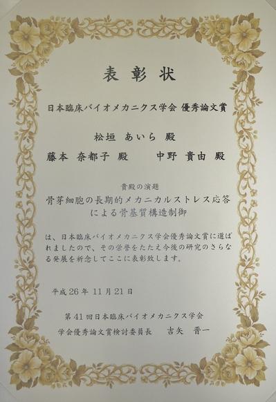 日本バイオメカニクス学会.JPG